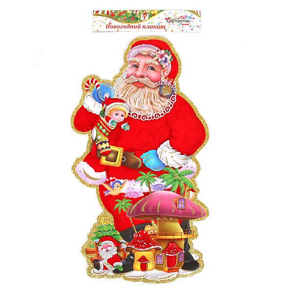 Плакат новогодний 54*35 см Дед Мороз с грибным домиком купить оптом и в розницу