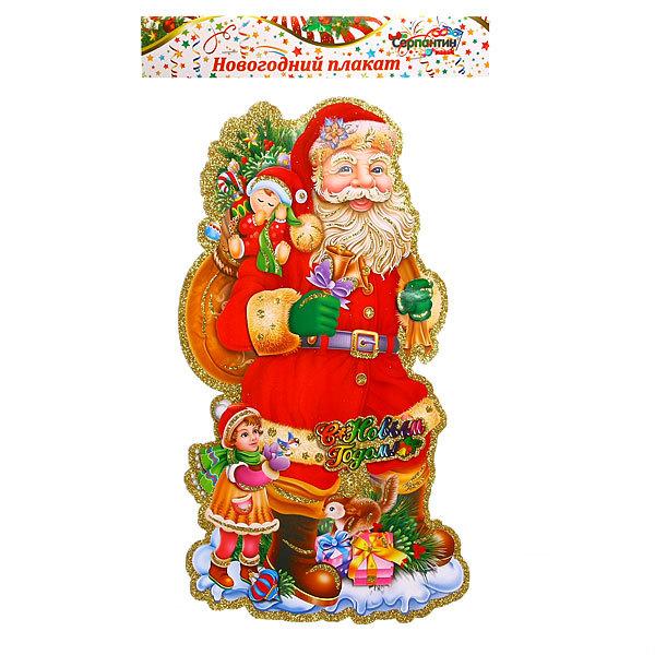 Плакат новогодний 54*35 см Дед Мороз с детьми купить оптом и в розницу