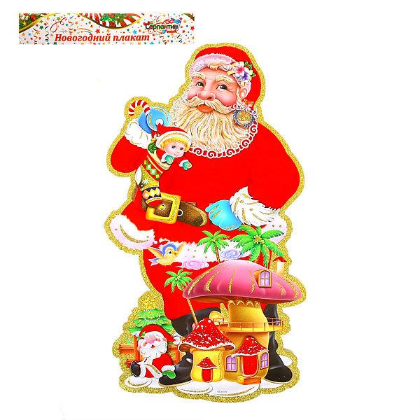 Плакат новогодний 75*43 см Дед Мороз с грибным домиком купить оптом и в розницу