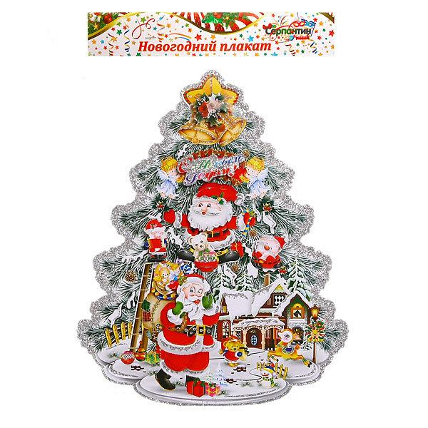 Плакат новогодний 31*22 см Елка с Дедами Морозами купить оптом и в розницу