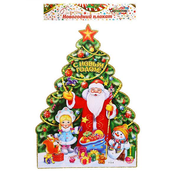 Плакат новогодний 31*22 см Елка с Дедом Морозом и Снегурочкой купить оптом и в розницу