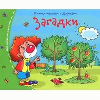 Книжка-малышка Загадки 978-5-8112-5394-4 купить оптом и в розницу