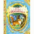 Книга 978-5-353-05561-7 Все сказки Пушкина (В гостях у сказки) купить оптом и в розницу