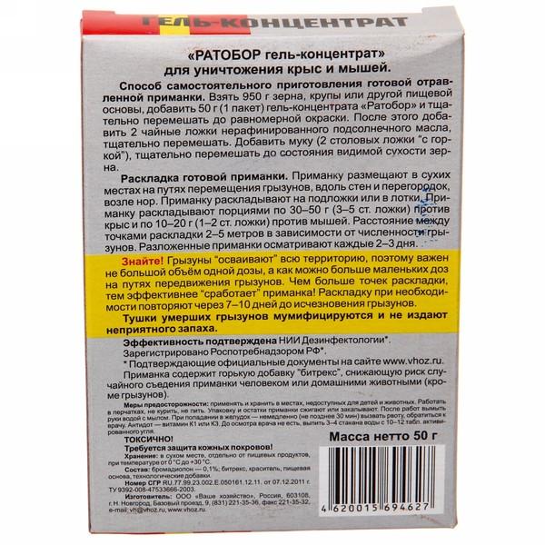 Средство против грызунов 50г гель концентрат Ротобор купить оптом и в розницу