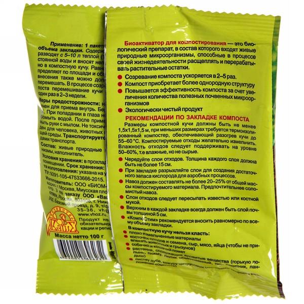 Средство для ускорения созревания компоста ″КомпоСтим″, 100 гр. купить оптом и в розницу