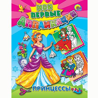 Набор ДТ Аппликация Принцессы 978-5-378-04592-1 купить оптом и в розницу