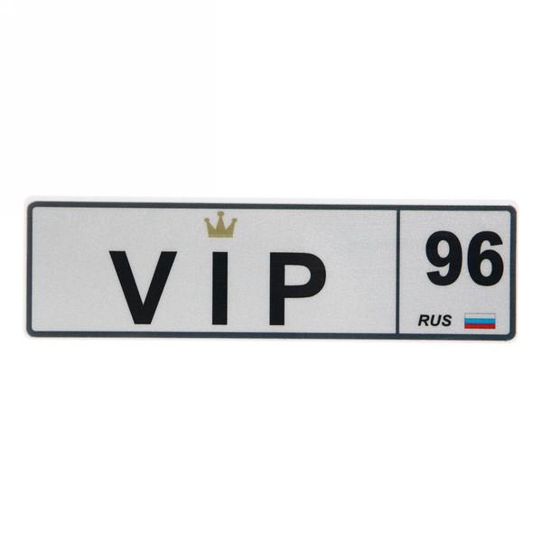 Сувенирный номер Бебиномер ″VIP ″ 012 купить оптом и в розницу
