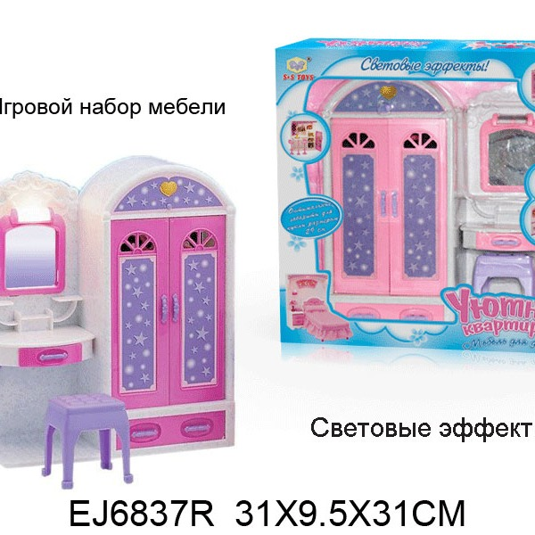 Мебель 2011SR/100328692 Уютная квартирка гардероб и трюмо в кор. купить оптом и в розницу