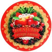 Подставка под кружку ″Богатства и процветания″, Яблочный праздник, 9 см купить оптом и в розницу