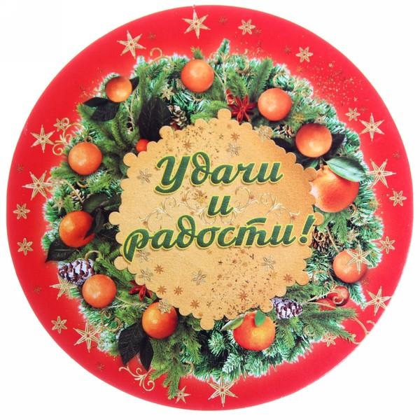 Подставка под кружку ″Удачи и радости″, Мандариновые дни, 9 см купить оптом и в розницу