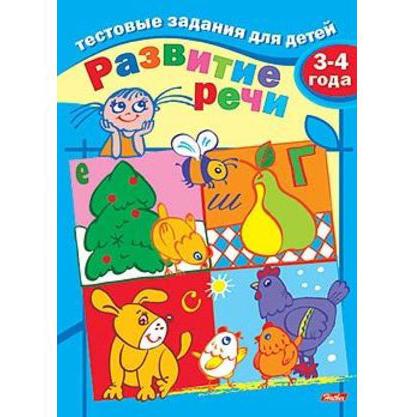 Книга 04941 Тестовые задания для детей 3-4 года.Развитие речи купить оптом и в розницу