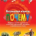 """Книга 978-5-353-01030-2 Большая книга """"Почему"""" купить оптом и в розницу"""