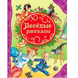 Книга 978-5-353-06626-2 Веселые рассказы купить оптом и в розницу