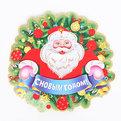 Плакат новогодний 32х35 см Венок Дед Мороз купить оптом и в розницу