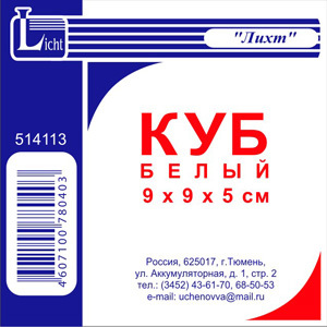 Блок д/запис. 90*90*50 Licht, белый 65г/м купить оптом и в розницу