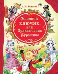 """Книга 978-5-353-05696-6 А.Толстой """"Золотой ключик"""" купить оптом и в розницу"""