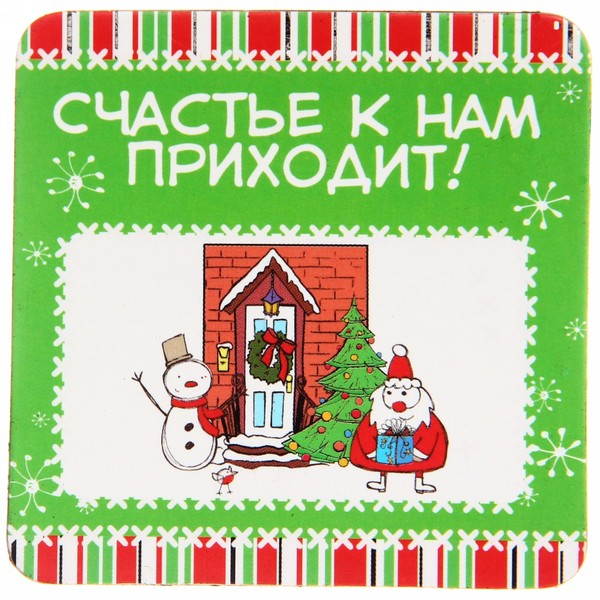 Магнит виниловый ″Счастье к нам приходит!″, Снежон и Борода купить оптом и в розницу