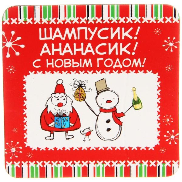 Магнит виниловый ″Шампусик! Ананасик! С Новым годом!″, Снежон и Борода купить оптом и в розницу