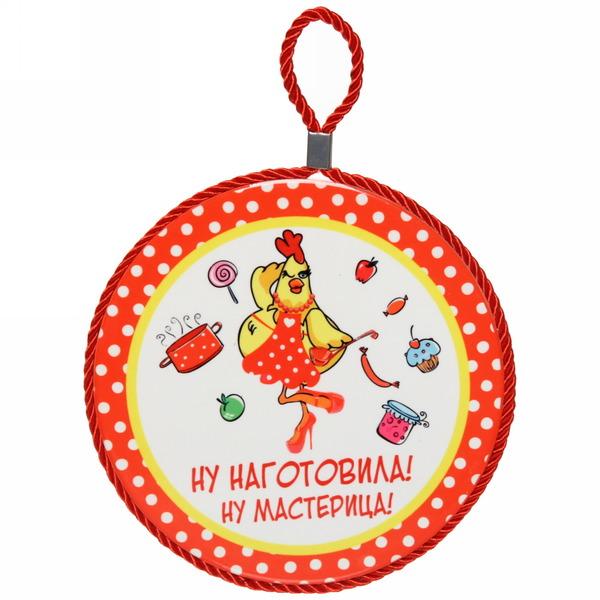 Подставка под горячее керамика 16 см ″Ну наготовила! Ну мастерица!″, Отважные курицы купить оптом и в розницу