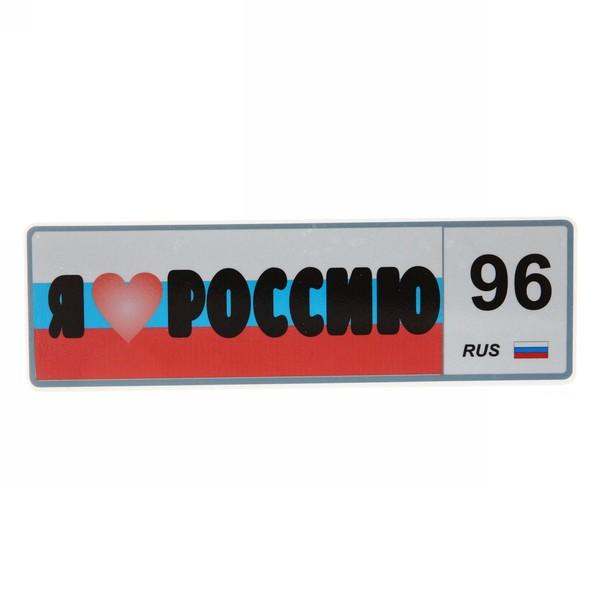 Сувенирный номер Бебиномер ″Я люблю Россию″ 129 купить оптом и в розницу