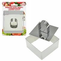 Кулинарная форма ″Квадрат″ 8*8*4 см с крышкой-прессом, AN8-4 купить оптом и в розницу