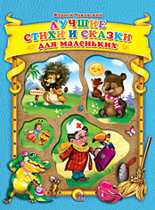 Книга Вырубки Коллекционая серия 978-5-378-02154-3 Сказки Чуковский К. купить оптом и в розницу