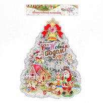 Плакат новогодний 42*35 см Елка с Дедами Морозами и эльфами купить оптом и в розницу