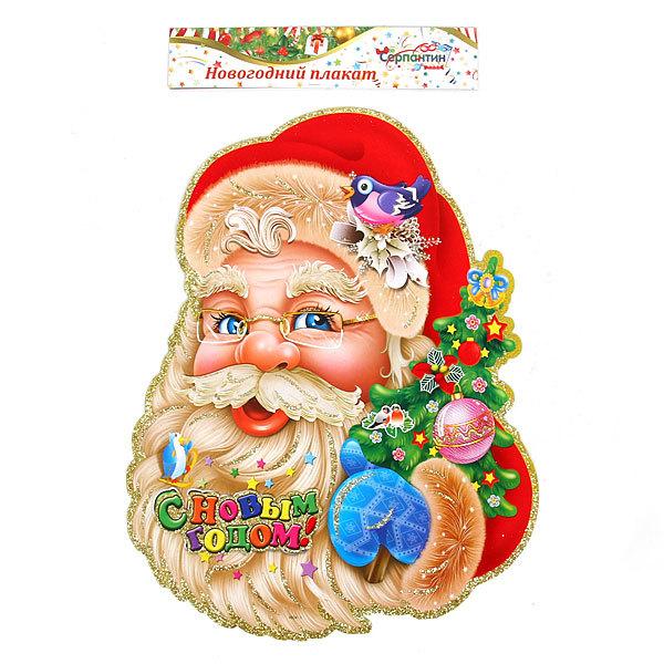 Плакат новогодний 39*30 см Дед Мороз с ёлочкой купить оптом и в розницу