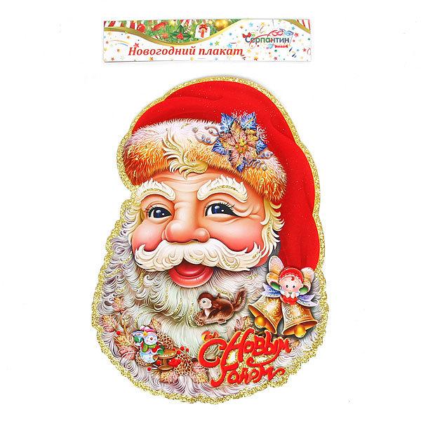Плакат новогодний 39*30 см Дед Мороз с белочкой купить оптом и в розницу