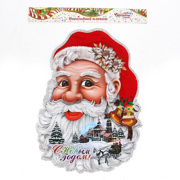 Плакат новогодний 50*36 см Дед Мороз снежная борода купить оптом и в розницу