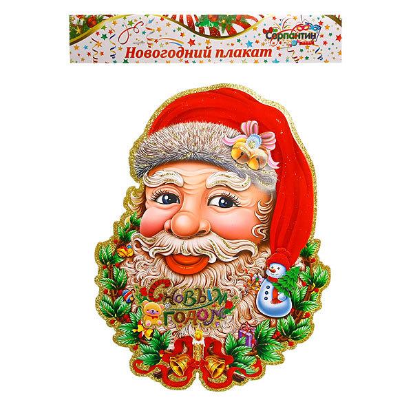 Плакат новогодний 50*36 см Дед Мороз с венком купить оптом и в розницу