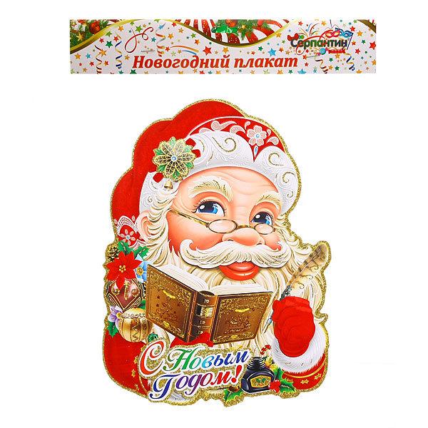 Плакат новогодний 50*36 см Дед Мороз с пером и книгой купить оптом и в розницу