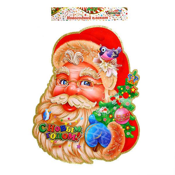 Плакат новогодний 68*52 см Дед Мороз с елочкой купить оптом и в розницу