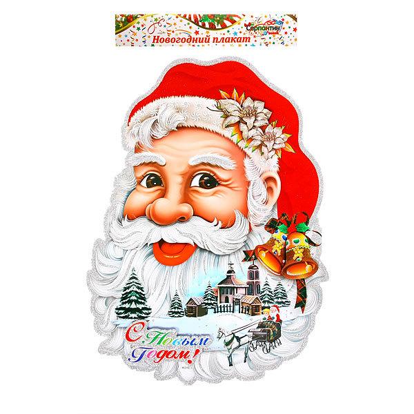 Плакат новогодний 68*52 см Дед Мороз купить оптом и в розницу