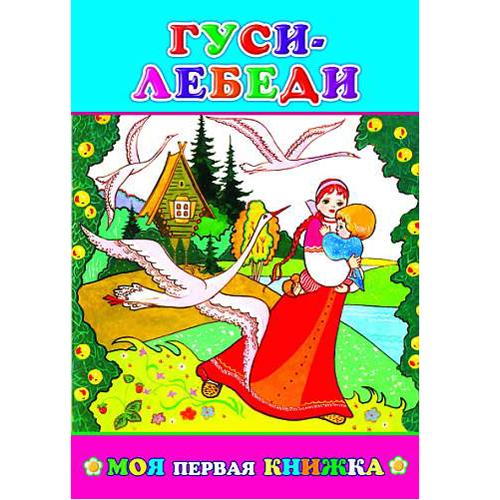 Книга 978-5-91282-818-8 Гуси-лебеди купить оптом и в розницу