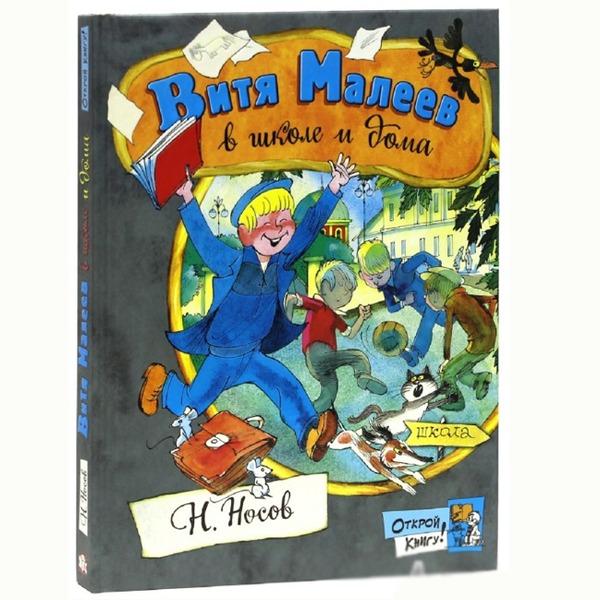 Книга 978-5-9287-2058-2 Открой книгу!Витя Малеев в школе и дома купить оптом и в розницу