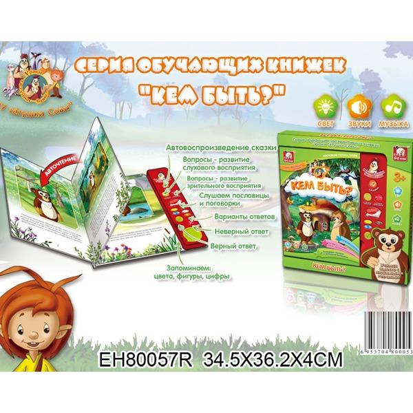 Книга 80057EHR У тетушки совы на бат. купить оптом и в розницу