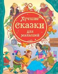 Книга 978-5-353-05532-7 Лучшие сказки для малышей купить оптом и в розницу
