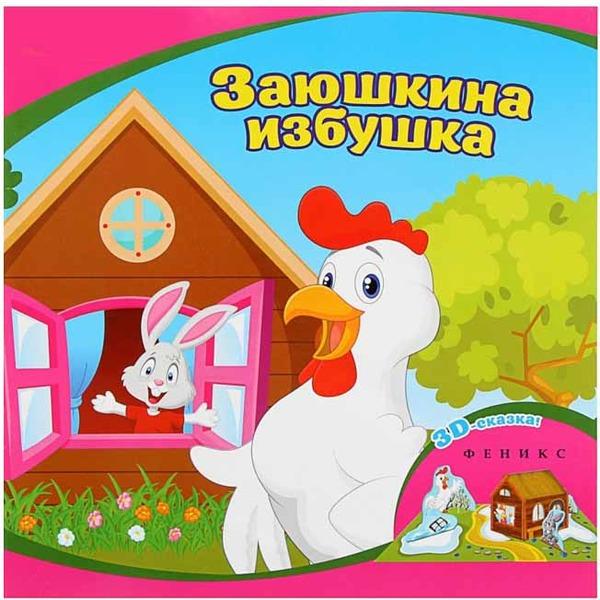 Набор ДТ Сказочные домики 978-5-222-25622-0 Заюшкина избушка купить оптом и в розницу
