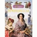Книга энциклопедия 978-5-353-05302-6 Принцессы. (ДЭР) Малофеева Н.Н. купить оптом и в розницу