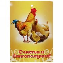 Доска разделочная 20*29,5*0,6см ″Счастья и балагополучия″, Куриное семейство купить оптом и в розницу