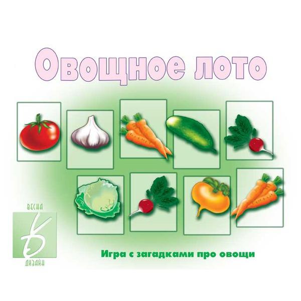 Игра Овощное лото /весна дизайн/ купить оптом и в розницу