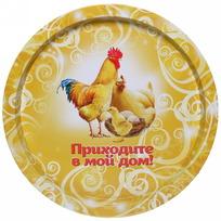 Поднос жестяной 32 см ″Приходите в мой дом!″, Куриное семейство купить оптом и в розницу