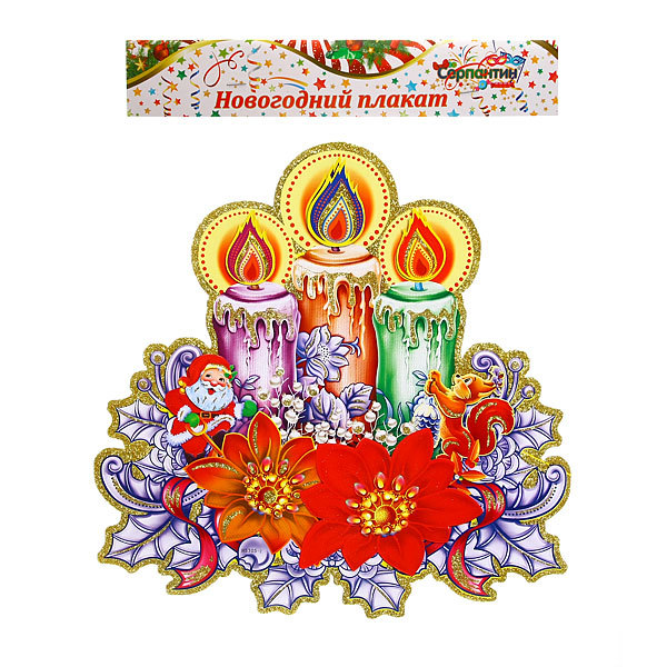 Плакат новогодний 44*43 см Свечи купить оптом и в розницу