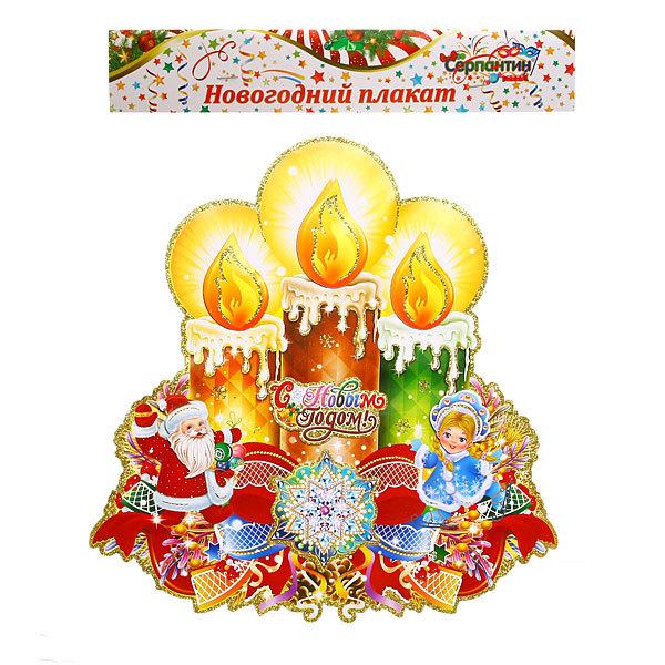 Плакат новогодний 55*55 см Свечи купить оптом и в розницу
