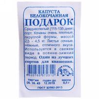 Семена Капуста Подарок (белый пакет) 0,5 г среднесп купить оптом и в розницу
