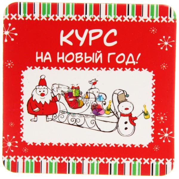 Магнит виниловый ″Курс на Новый год!″, Снежон и Борода купить оптом и в розницу