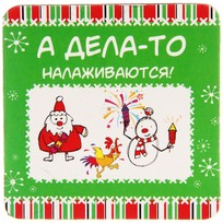 Магнит виниловый ″А дела-то налаживаются!″, Снежон и Борода купить оптом и в розницу