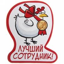Магнит виниловый ″Лучший сотрудник!″, Отважные курицы купить оптом и в розницу