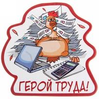 Магнит виниловый ″Герой труда!″, Отважные курицы купить оптом и в розницу